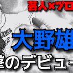 【芸人×プロスピA】大野雄大、球聖相手に衝撃のデビュー飾る‼︎坂本勇人の称号チャレンジで奇跡が‼︎