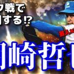 【芸人×プロスピA】潮崎哲也のスローシンカーはランク戦で通用するのか⁉︎相手は打率.389の方