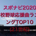 【プロスピA応援歌】2020スポナビ ファンが選ぶ高校野球・応援曲ランキングTOP10 (21世紀)