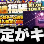 【プロスピA】新年早々、引きが凄い!2021年を占う大事な最初のガチャ!4連福袋を40連!確定の先にあるのは天国か地獄か?【プロスピA #116】