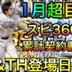 【プロスピA#388】1月超目玉ガチャ!B9&TH第1弾登場日予想!スピ3600最強メンバーの登場!