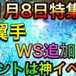 【プロスピA#392】1月8日特集!左翼手・WS追加!?ガチャ・イベ徹底予想!【プロスピa】