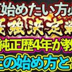 【プロスピA】中日純歴4年が教える!純正の始め方と作り方のコツを徹底解説!