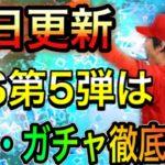 【プロスピA#402】明日イベント・ガチャ予想!WS第5弾は!?追加ポジは◯◯【プロスピa】