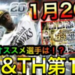 【プロスピA#414】初心者オススメB9&TH選手紹介!1月26日に登場は!?【プロスピa】