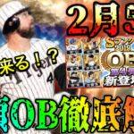 【プロスピA#420】2月5日にOB第4弾の可能性!?必須級OB選手を徹底解説!【プロスピa】