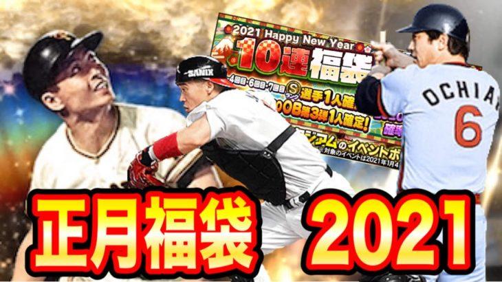 【プロスピA】超豪華なガチャが登場!!狙いの選手を救うため70連して、結果はどうなのか??