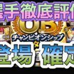 【プロスピA】#80 OBチャン出場選手が近日登場決定!登場前に早速選手徹底評価!