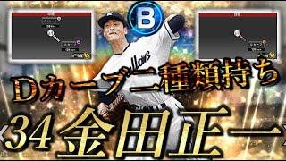 【プロスピA】Bランク金田正一投手使ってみた 打者目線 投手目線
