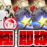 【プロスピA】B9TH鈴木誠也の称号やるぞ!! これが決まらないと最強決定戦ヤバい【プロ野球スピリッツA】かーぴCHANNEL #707