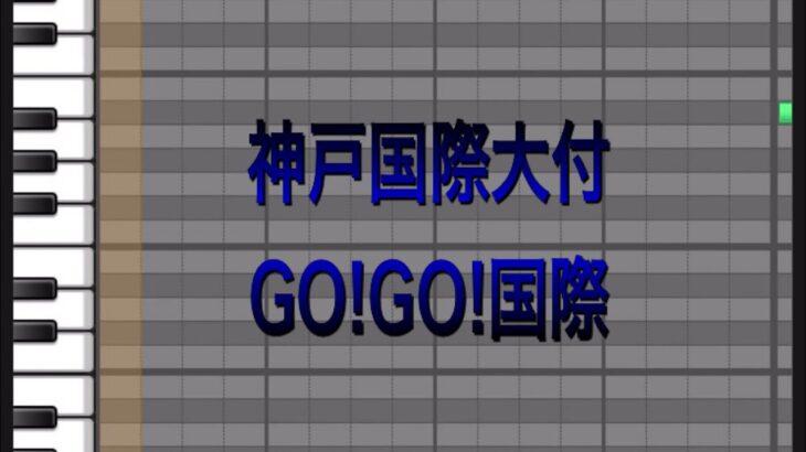 【プロスピA応援歌】神戸国際大付『GO!GO!国際』