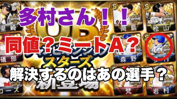 【プロスピA】OBチャン選手詳細発表!横浜の多村さんの称号は?