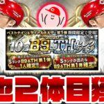 【B9THガチャ】鈴木誠也が2体必要になりました。追加ガチャ回します!!【プロスピA】かーぴCHANNEL #708