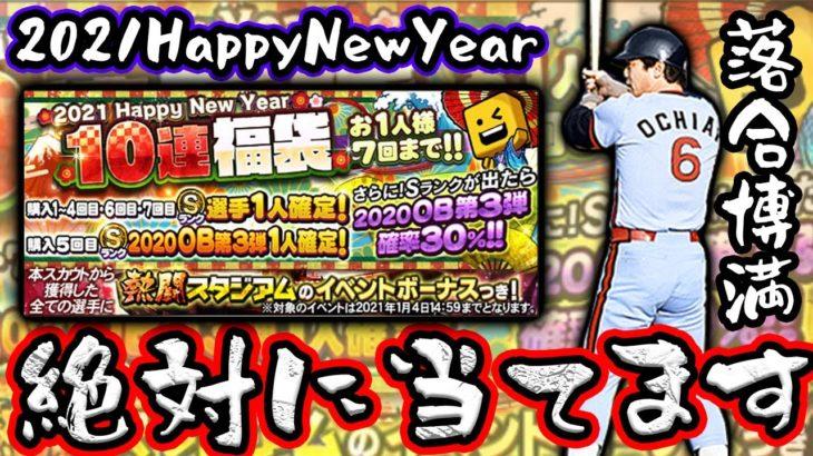 【神回】HappyNewYear福袋50連で落合博満リベンジ【プロスピA】【OB第3弾】