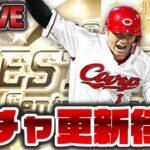 【LIVE】ガチャ更新待機!! B9&THか、それともOB第4弾か【プロスピA】かーぴCHANNEL
