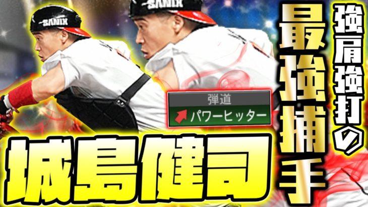 すみません、実はまた動画外でOB選手を獲得してました…【城島健司】【プロスピA】【プロ野球スピリッツA】