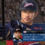【侍ジャパン】WBC2009で日本を優勝させる。第三夜【プロスピ】