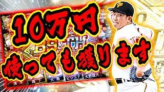 【巨人愛】覚悟を決めました…鬼の10万円課金でエース菅野智之を救います。【プロスピA】