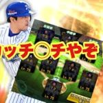 【プロスピA】三塁手最強守備職人は俺だ!カッチ◯チやぞ!?