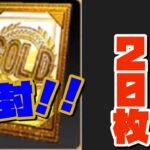 【プロスピA】ゴールド契約書の開封はワクワクしますね【ゆっくり実況】
