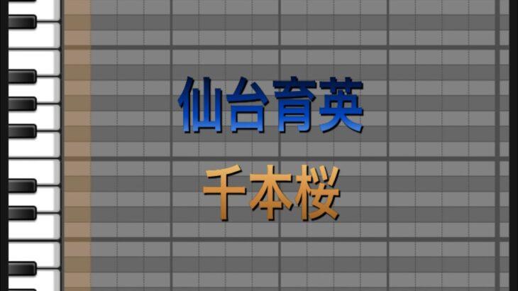 【プロスピA応援歌】仙台育英『千本桜』