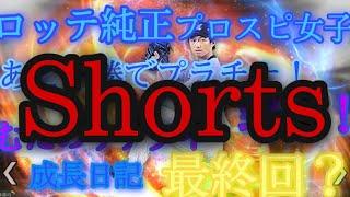 【プロスピA】ロッテ純正プロスピ女子!ついに!プラチナ昇格!?最終回?? #Shorts