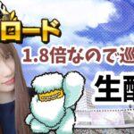 【プロスピA】経験値1.8倍 Vロード巡り【生配信】