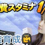 【プロスピA】消費スタミナ1/2 雑談育成生配信【生配信】