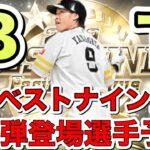 【プロスピA】明日第2弾ベストナインタイトルホルダー選手予想