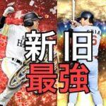 【プロスピA】新旧最強バッター達で2者連続弾