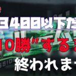 【プロスピA】スピ3400以下だけで10勝するまで終われないルーム戦!day67/ライブ/生配信