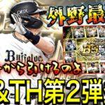 【プロスピA#438】最強外野手弾!B9&TH第2弾登場!確定外からS登場からの!?【プロスピa】