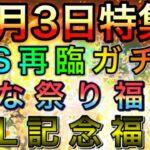【プロスピA#453】3月3日特集!3つの重要ガチャ候補を徹底解説!!【プロスピa】