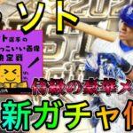 【プロスピA#457】3月新ガチャ候補!侍ガチャの代わりは!?メンバーがとにかく豪華すぎる!【プロスピa】