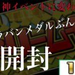 【プロスピA】メダル50000枚ぶん回して即開封!day32/ライブ/生配信/雑談