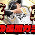 柳田を俺にくれ【プロスピA】【B9TH】# 523