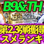 【プロスピA】【完全版】B9&TH第2弾、第3弾獲得オススメランキング!<BEST3>