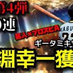 【芸人×プロスピA】OB第4弾60連で田淵幸一獲る‼︎ギータミキサーも‼︎【無課金アカ】
