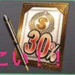 【プロスピA】キャラバンメダル引いてくぞ!!!!!!Sランク30%契約書どんどんこい!!!!!!それと登録者20人ありがとうございます!!!【プロ野球スピリッツA】