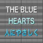【プロスピA応援歌】THE BLUE HEARTS『人にやさしく』