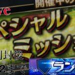 【プロスピA】イベント累計回収とランク戦!最後に数試合ルーム戦やる!day33/ライブ/生配信