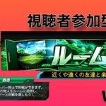 【参加型プロスピA】初見さん大歓迎!ルーム戦やる!day38/ライブ/生配信