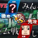 【プロスピA】月曜からルーム戦!day48/ライブ/生配信