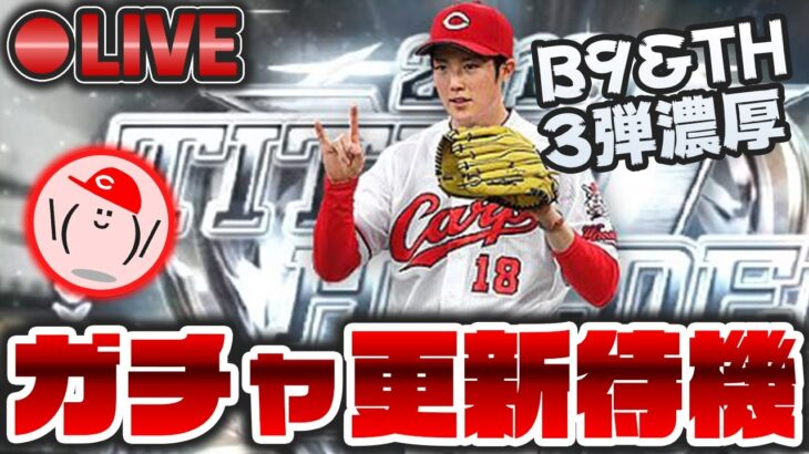 【LIVE】ガチャ更新待機!! B9&TH第3弾、来たら即ガチャ!!【プロスピA】かーぴCHANNEL