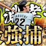 念願の初使用!最強捕手・OB田淵幸一をガチオーダーに投入したら違う選手が主役になっちゃいました。【プロスピA】#1411