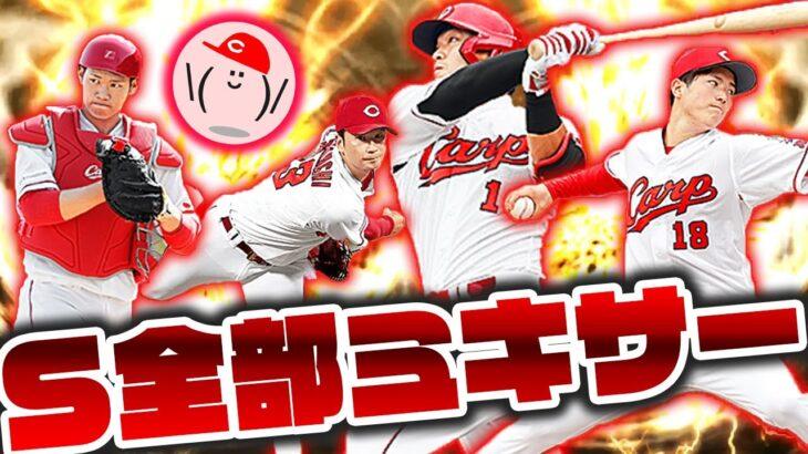 【ミキサー&称号】自チームSミキサーで鈴木誠也、森下、坂倉、島内を狙う!! 最後に称号もやります!! 【プロ野球スピリッツA】かーぴCHANNEL #719