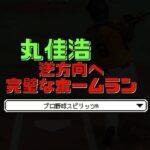 【プロスピa】丸佳浩 逆方向へ綺麗なホームラン リアタイ