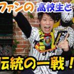 【プロスピA】巨人ファンの高校生とリアルタイム対戦!視聴者さんに負けたら罰ゲーム!