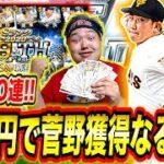 【廃課金】10万円…何がなんでもB9&TH菅野智之が欲しい男。【プロスピA】