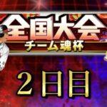 【チーム魂杯】2日目 ホークス純正 【プロスピA】
